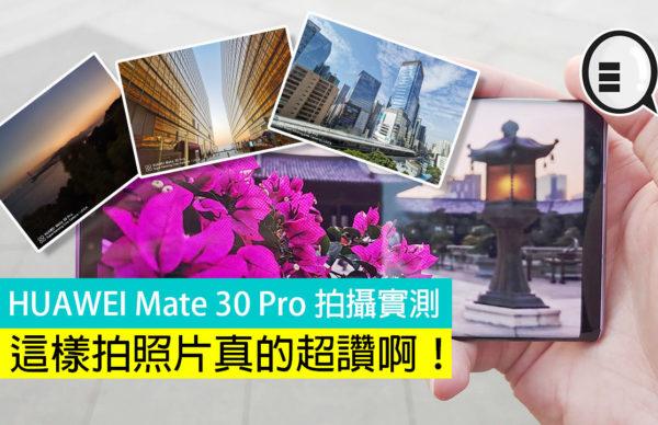 HUAWEI Mate 30 Pro 拍攝實測:這樣拍照片真的超讚啊!
