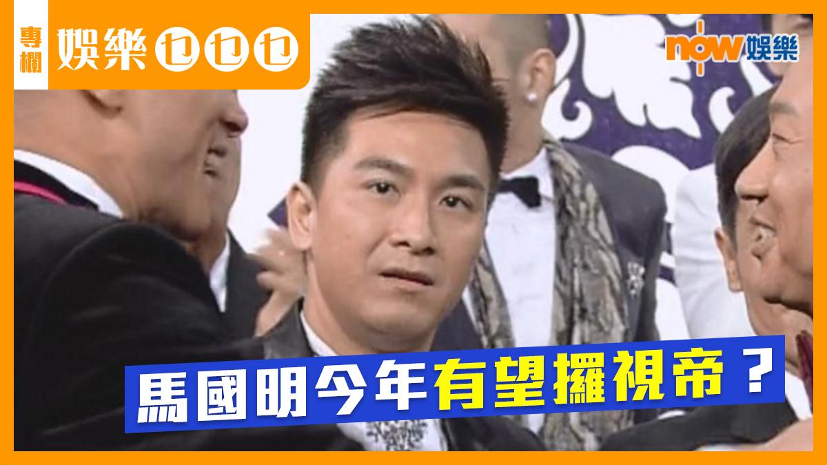 〈娛樂乜乜乜〉單單呢一幕,馬國明已經夠贏今年視帝!