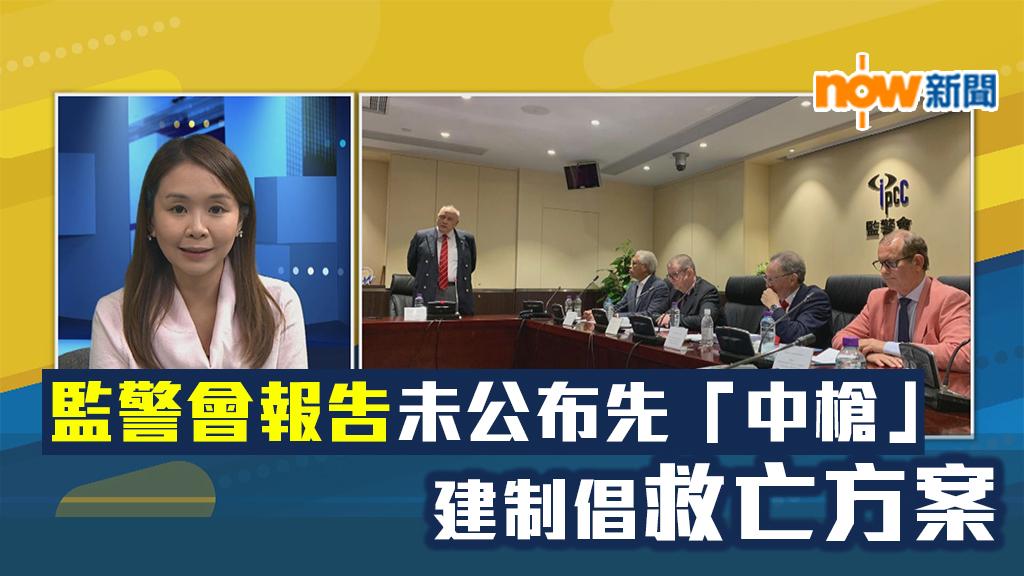 【政情】監警會報告未公布先「中槍」 建制倡救亡方案