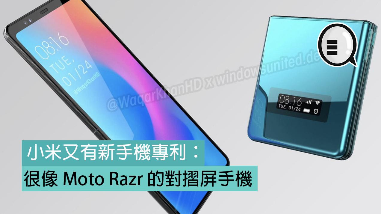 小米又有新手機專利:很像 Moto Razr 的對摺屏手機