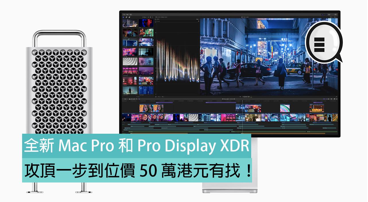 全新 Mac Pro 和 Pro Display XDR,攻頂一步到位價 50 萬港元有找!