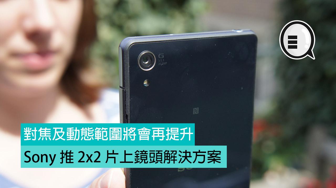 Sony推2×2片上鏡頭解決方案:對焦及動態範圍將再提升