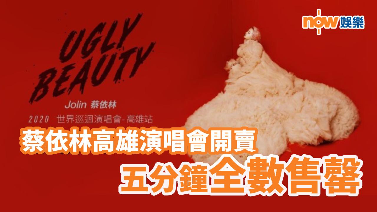 蔡依林高雄演唱會3萬門票5分鐘售罄
