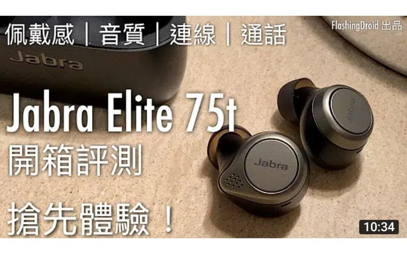 【真·無線】Jabra Elite 75t 首發開箱評測,清晰通話、佩戴感,低音有驚喜!