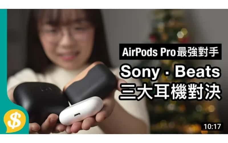 $2000以下聖誕禮物推介 AirPods Pro最強對手 Sony WF-1000XM3、Powerbeats Pro 連接、音質、降噪
