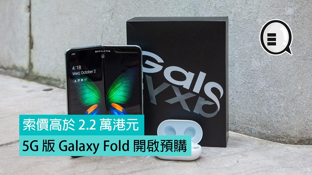5G 版 Galaxy Fold 開啟預購   索價高於 2.2 萬港元