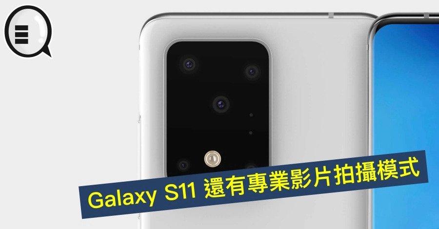 Galaxy S11 還有專業影片拍攝模式