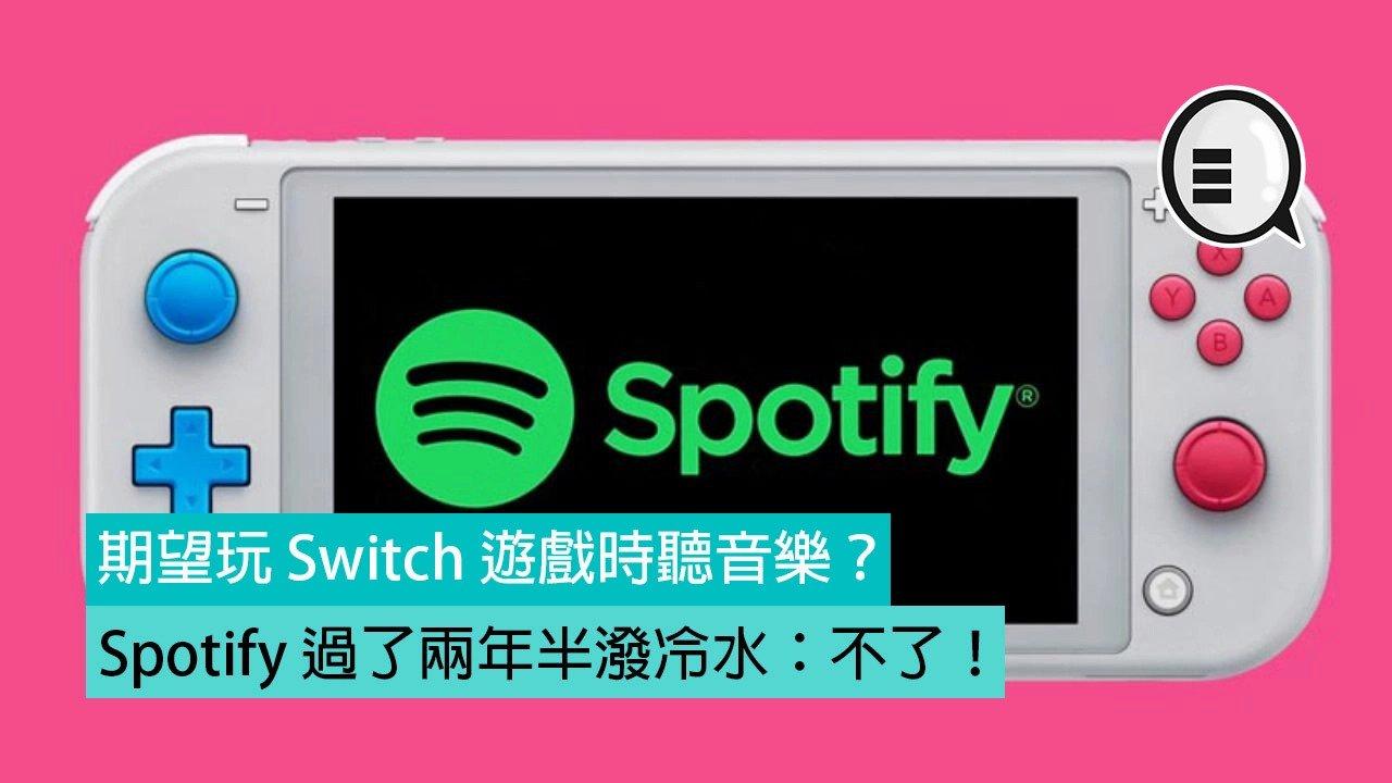 期望玩 Switch 遊戲時聽音樂?Spotify 過了兩年半才說:不了!