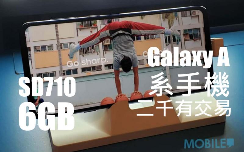 搭載驍龍710+6GB RAM, Samsung Galaxy 手機僅售 $2000