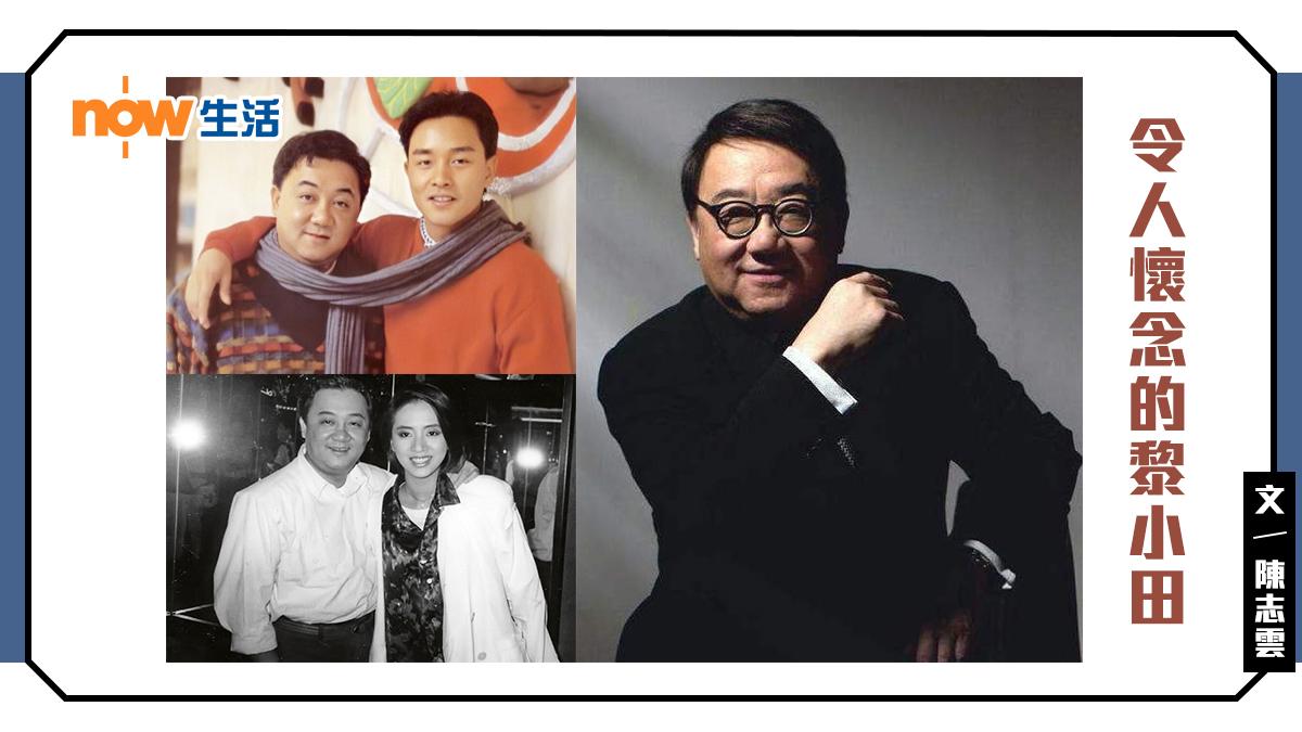 〈雲遊四海〉令人懷念的黎小田-陳志雲