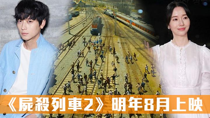 《屍殺列車2》明年8月上映  姜棟元李貞賢接拍