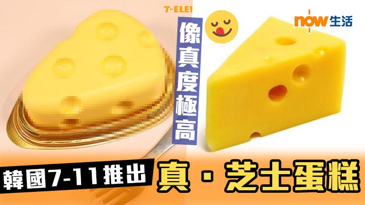 〈好食〉韓國7-11推真.芝士蛋糕 仿真造型超可愛!