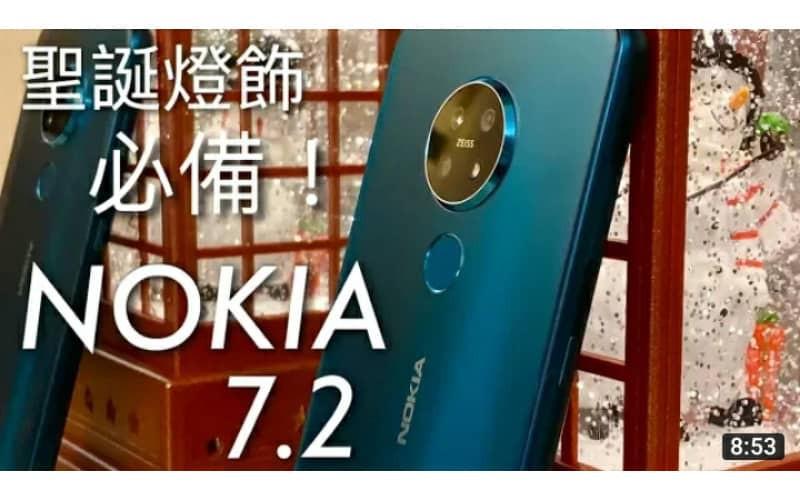 【聖誕特備】Nokia 7.2重點評測,Zeiss蔡司三鏡頭獨有效果,Android One純正體驗!