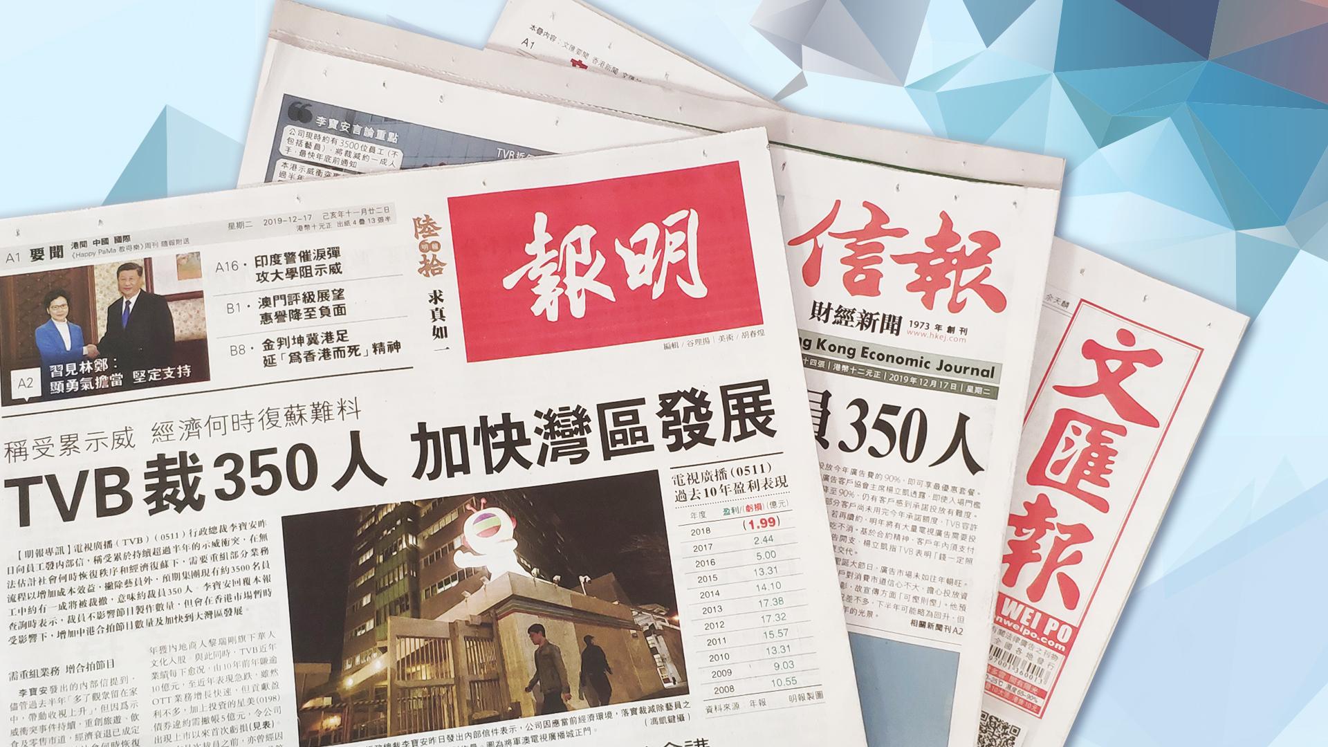 【報章A1速覽】稱受累示威 經濟何時復蘇難料 TVB裁350人 加快灣區發展;習:堅定撐警隊嚴正執法 稱林鄭非常時期顯擔當