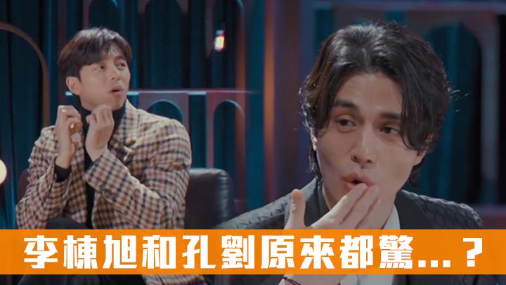 【CP爆小秘密】李棟旭和孔劉都驚...?