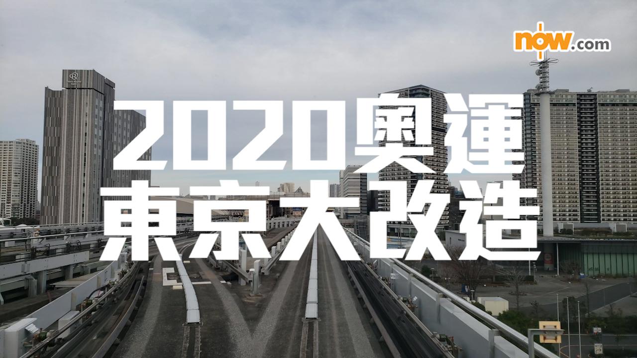 【有片】東京大改造!奧運氣氛漸濃 人性化建築顯心思