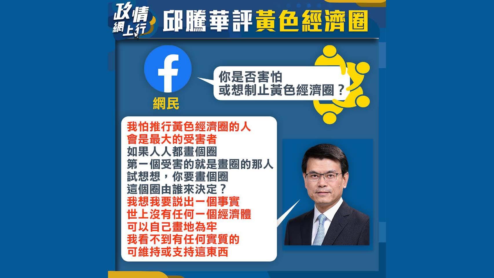 【政情網上行】邱騰華評黃色經濟圈