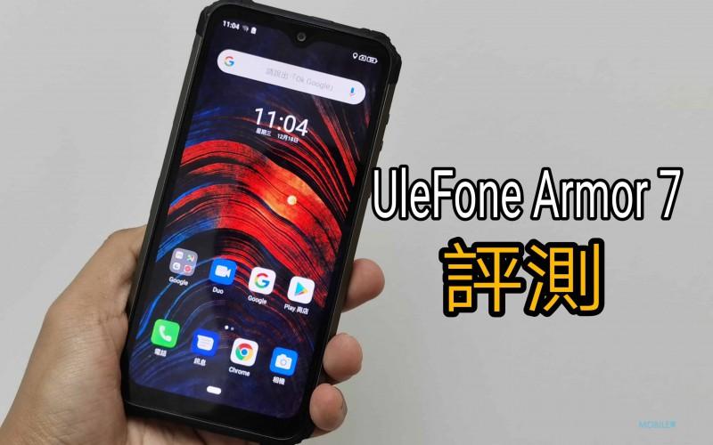 UleFone Armor 7 實測:具最強拍攝功能的三防手機!