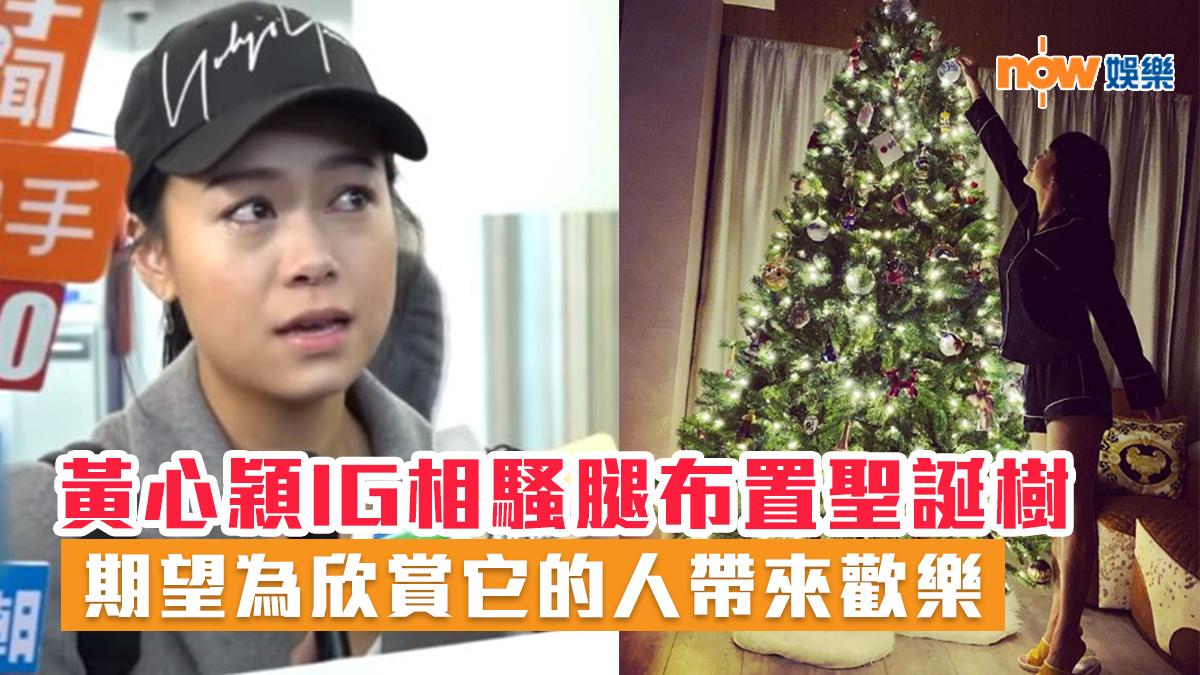 黃心穎IG相騷腿布置聖誕樹 期望為欣賞它的人帶來歡樂