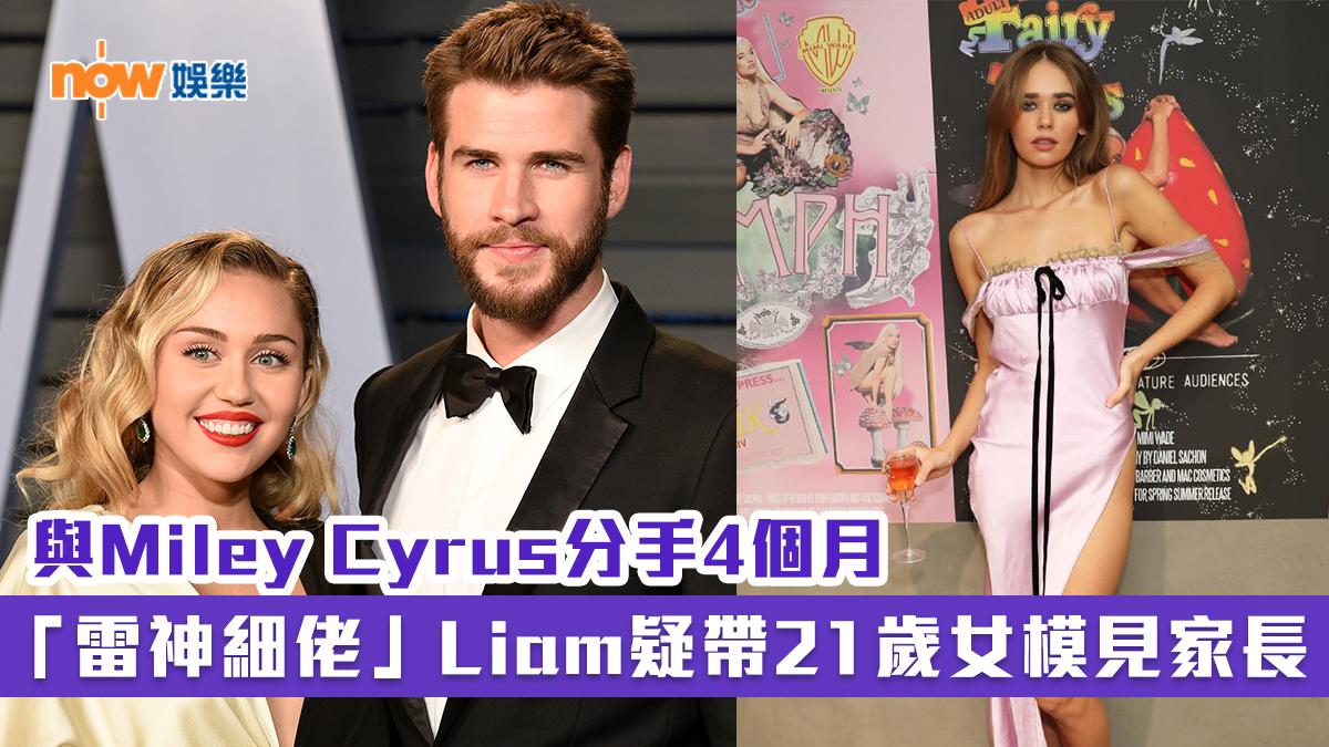 與Miley Cyrus分手4個月  「雷神細佬」Liam疑帶21歲女模見家長