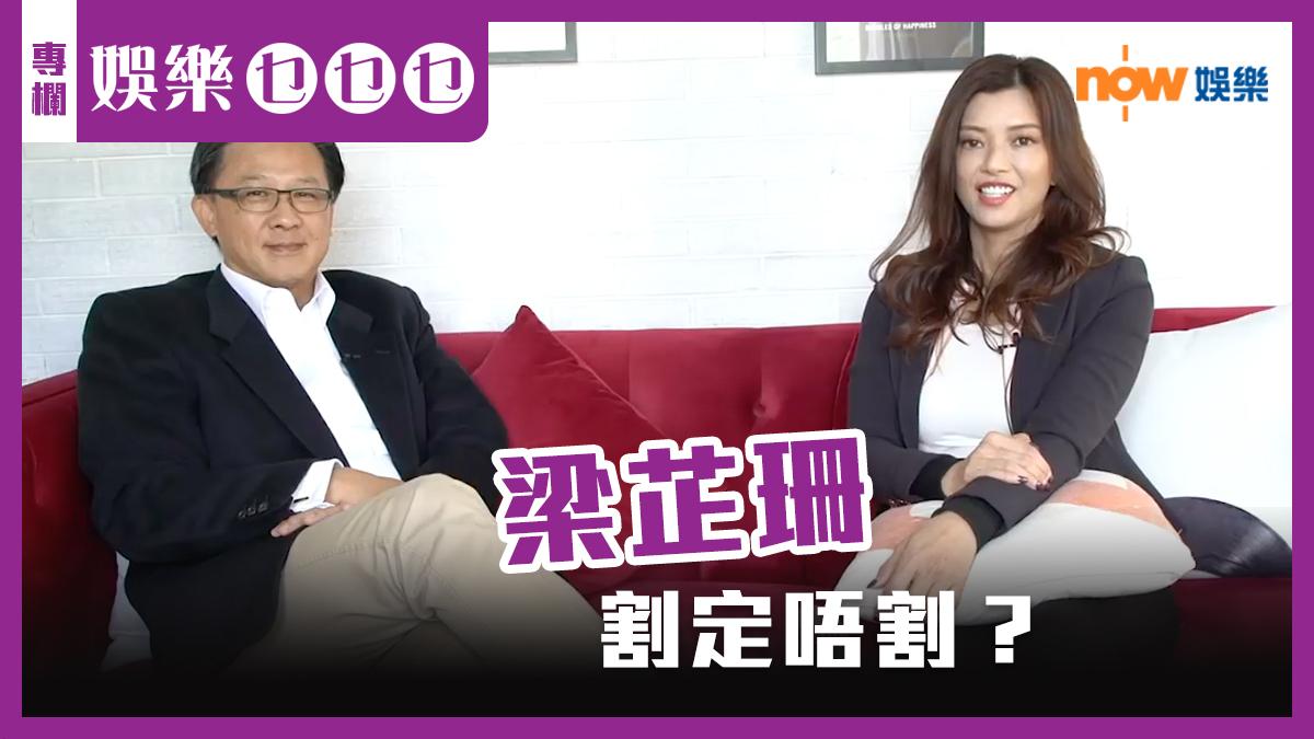 〈娛樂乜乜乜〉梁芷珊 割定唔割?