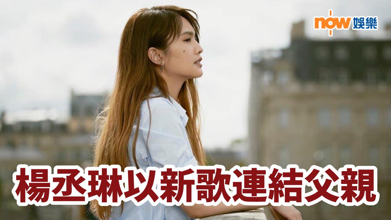 楊丞琳以歌傳達愛