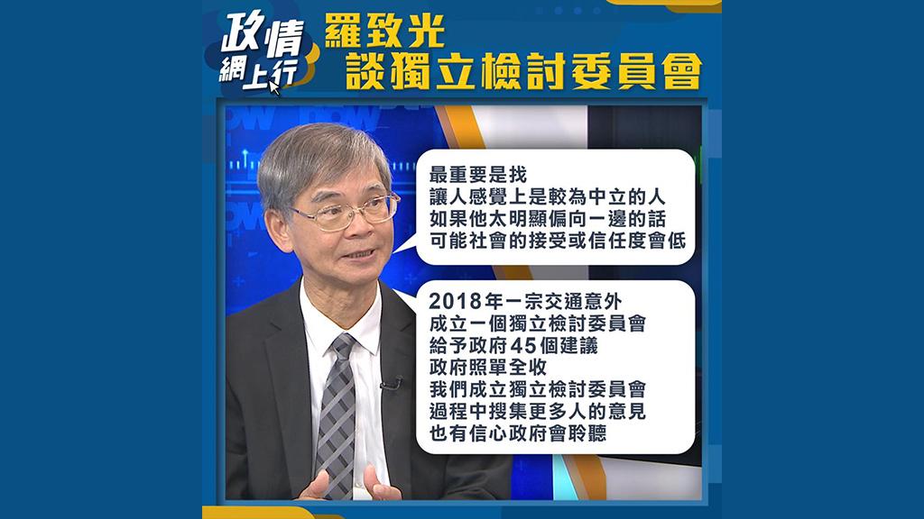 【政情網上行】羅致光談獨立檢討委員會