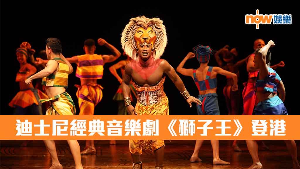 迪士尼經典音樂劇《獅子王》登港  陪你度過溫馨聖誕!