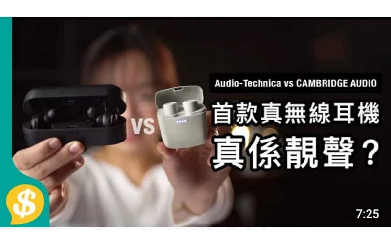 千五唔洗 傳統音響品牌 首款真無線耳機Audio-Technica vs CAMBRIDGE AUDIO試用分享
