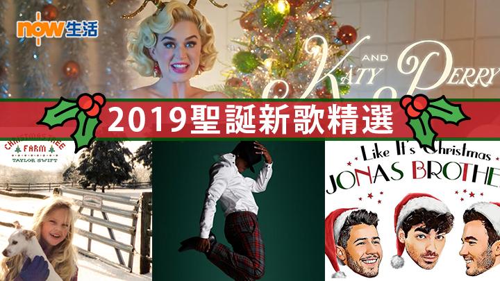 〈好歌〉聖誕就是要聽這些歌!2019聖誕新歌精選