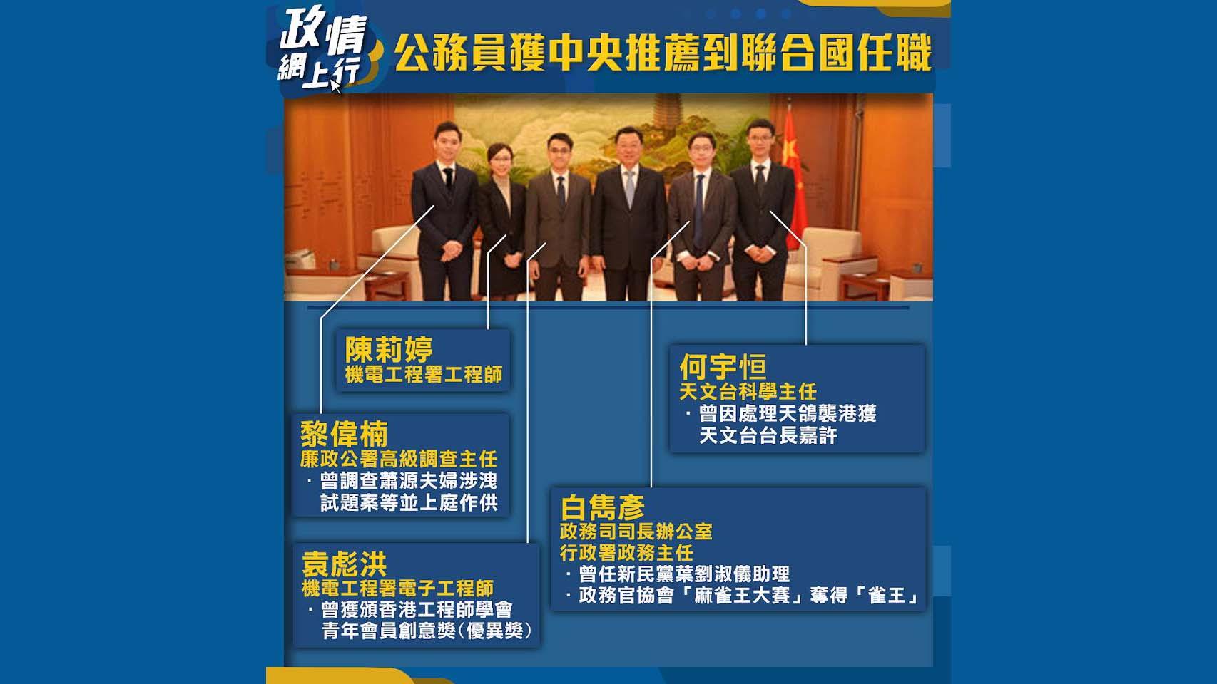 【政情網上行】公務員獲中央推薦到聯合國任職