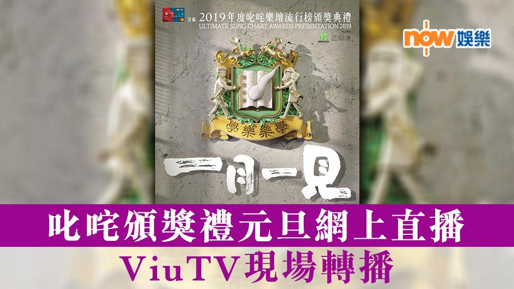【1月1見】叱咤頒獎禮元旦網上直播 ViuTV 現場轉播