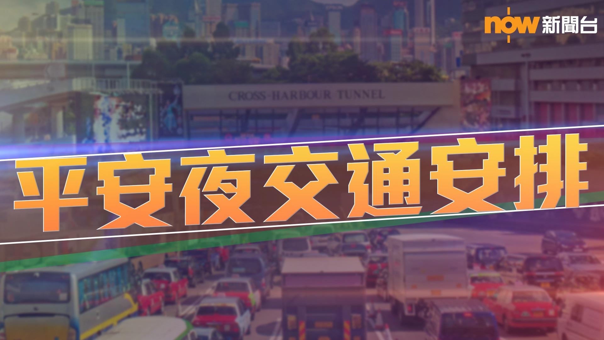 【一文睇晒】平安夜公共交通安排(23:55)