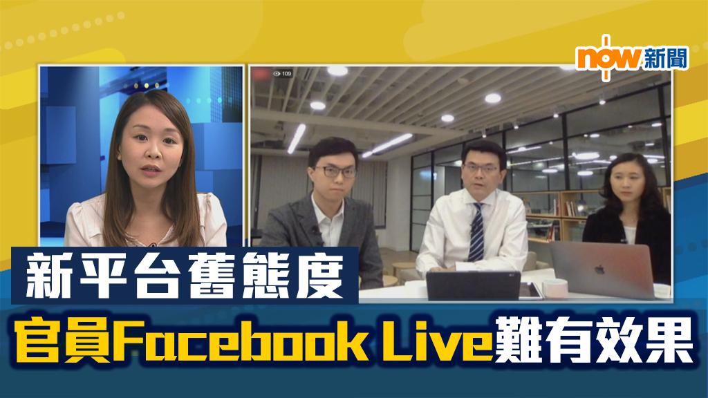 【政情】新平台舊態度 官員Facebook Live 難有效果