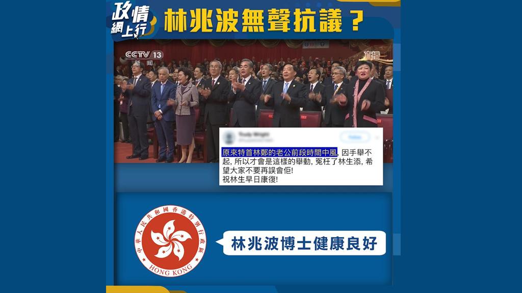 【政情網上行】林兆波無聲抗議