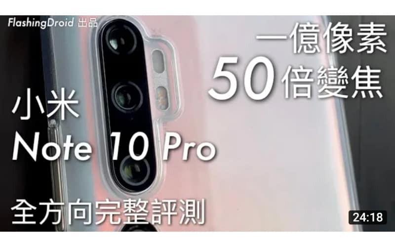 小米 Note 10 Pro 全方向完整評測,一億像素 50 倍變焦終極測試!