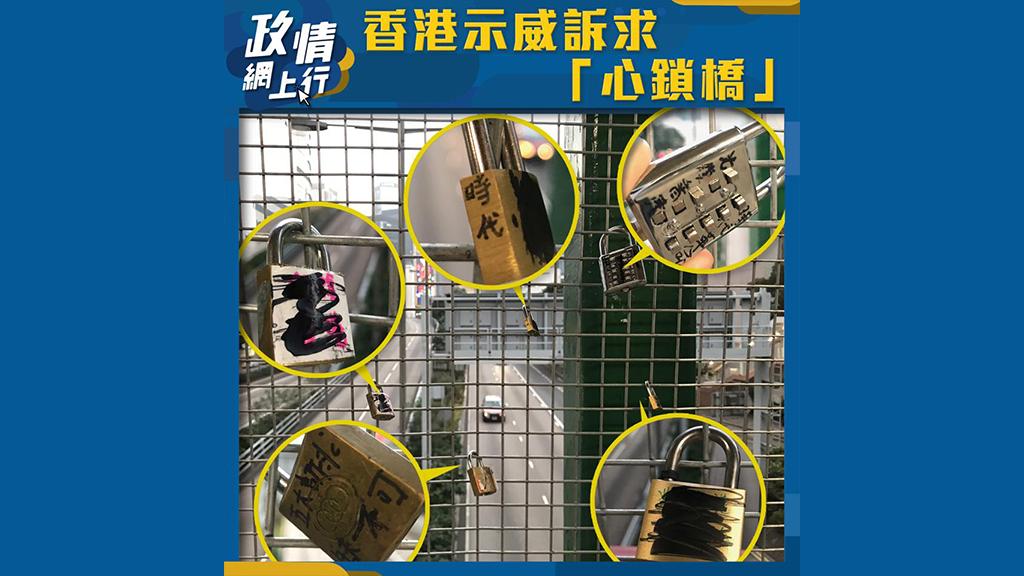 【政情網上行】香港示威訴求「心鎖橋」