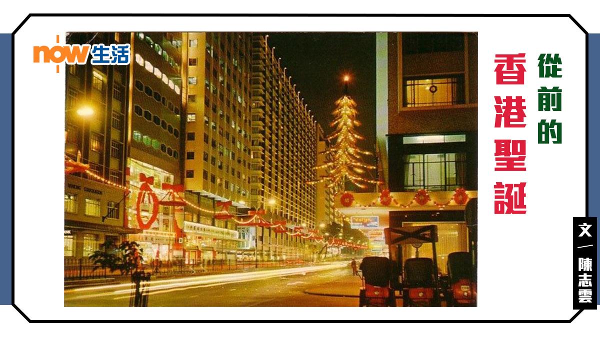 〈雲遊四海〉 從前的香港聖誕-陳志雲