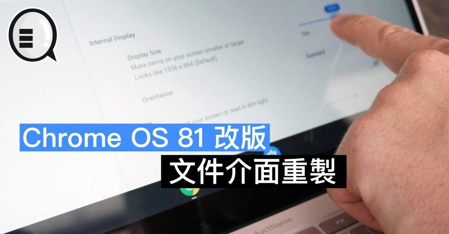 Chrome OS 81 改版   文件介面重製