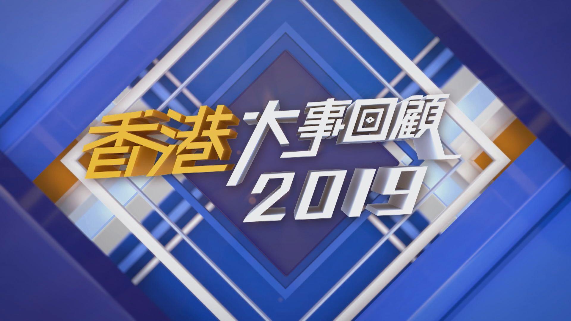 【2019香港大事回顧】(一)