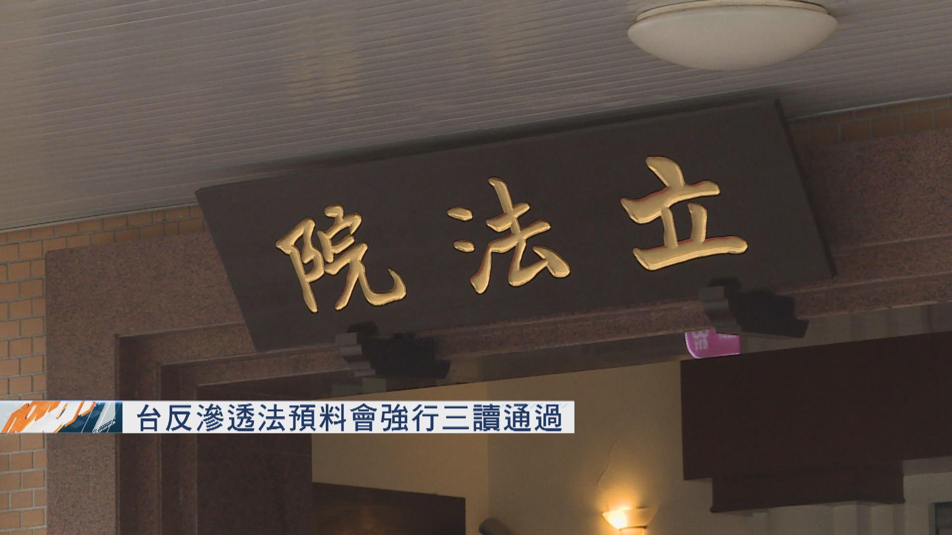 台灣反滲透法預料會強行三讀通過