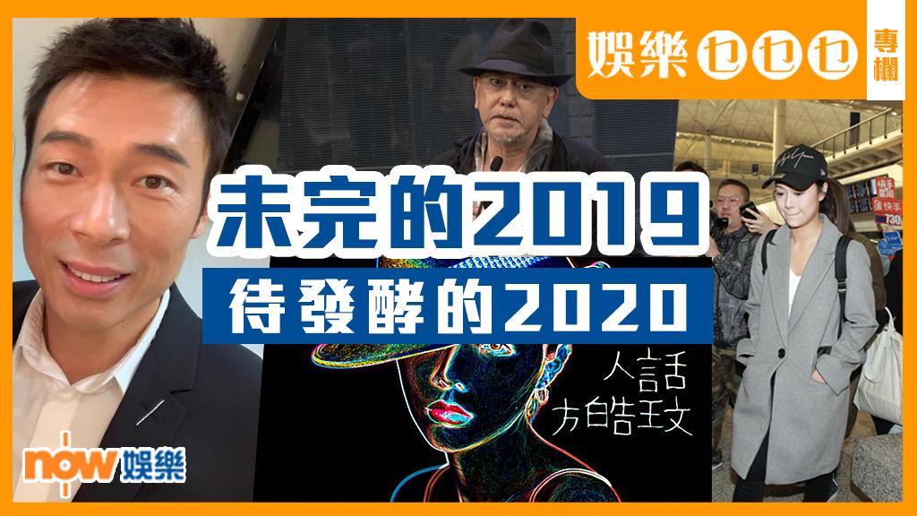 〈娛樂乜乜乜〉未完的2019 待發酵的2020