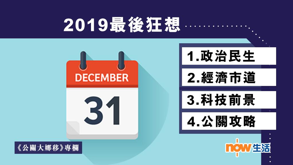 〈公關大娜移〉2019最後狂想-陳仕娜