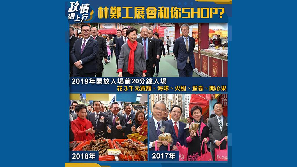 【政情網上行】林鄭工展會和你SHOP?