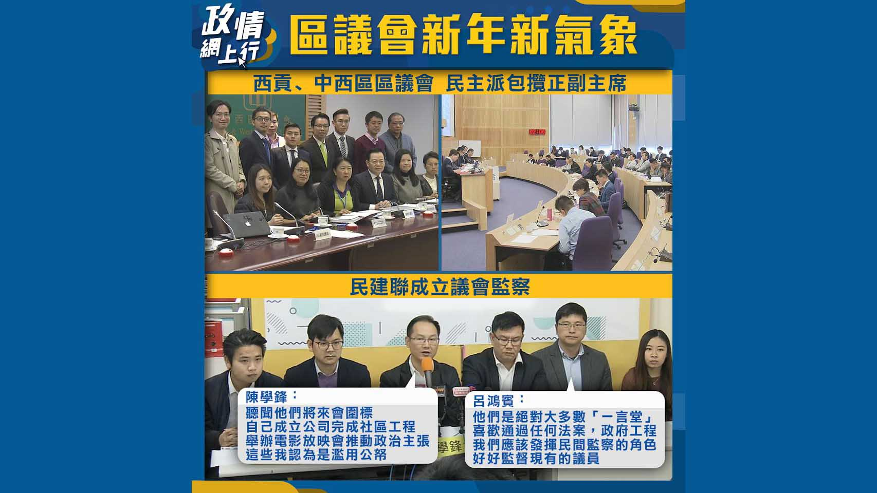 【政情網上行】區議會新年新氣象
