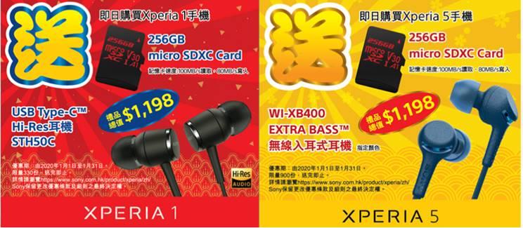 買機即送耳機及256GB Micro SDXC記憶咭,Xperia 1及 Xperia 5 新年優惠!