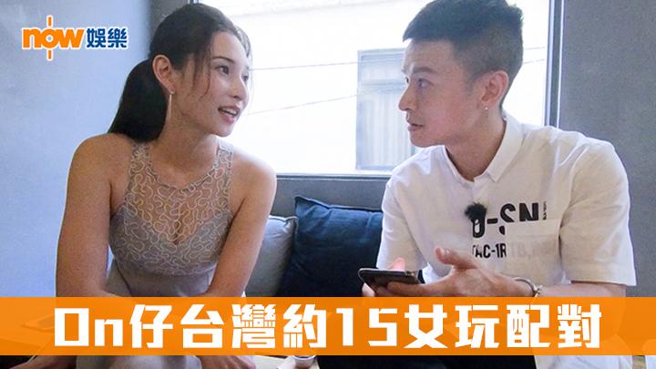 【片】台灣約15女玩配對慘輸大隻仔 On仔:乜我外表真係咁差咩?