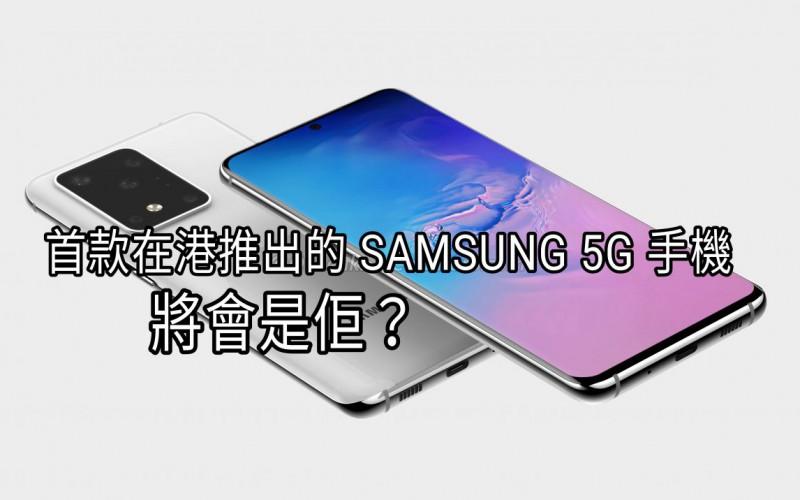 SAMSUNG Galaxy S20系列港行將推出5G版?電訊商即日推出5G手機優惠