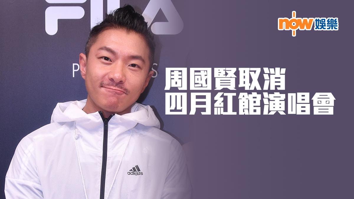 周國賢取消四月紅館演唱會