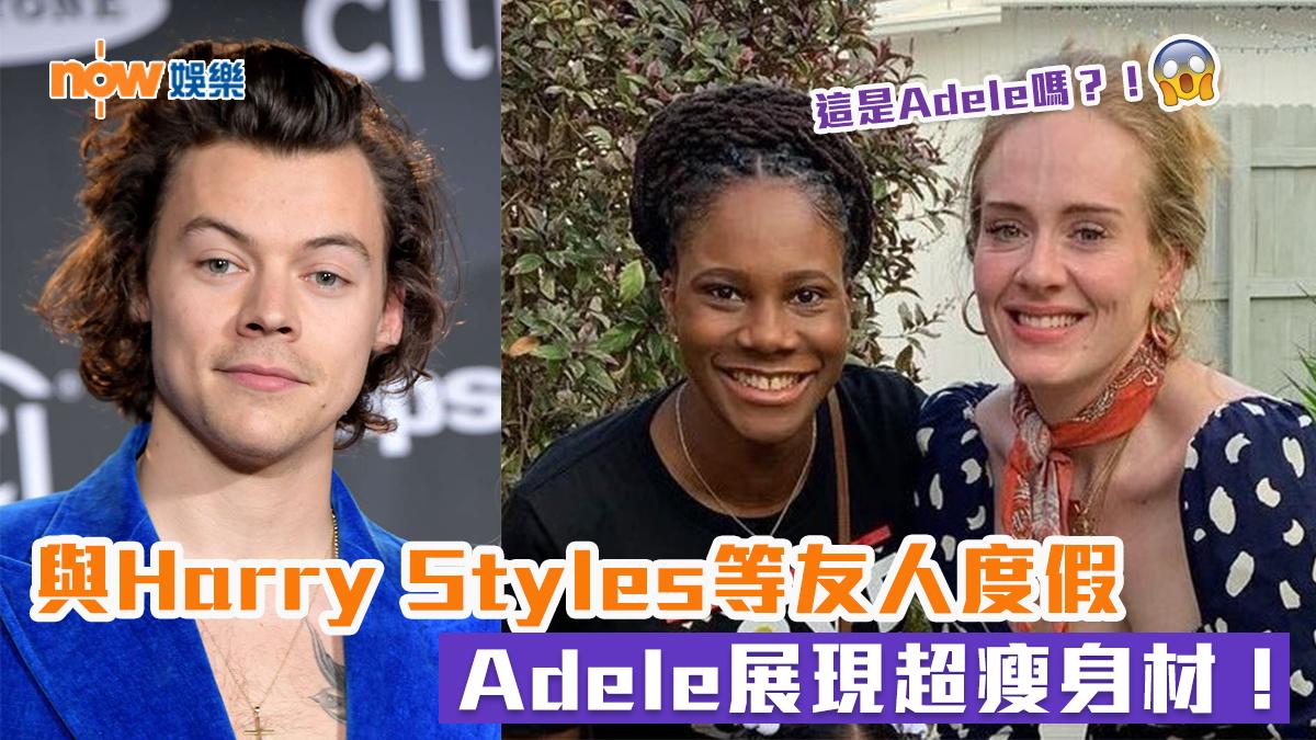 與Harry Styles等友人度假 Adele展現超瘦身材!